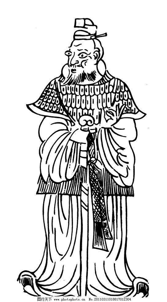 魏晋南北朝时代人物图片