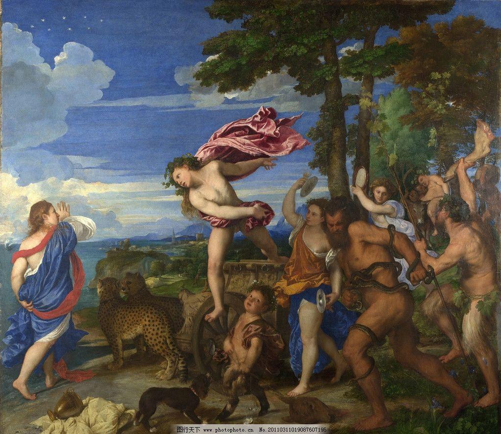 酒神巴库斯和阿里阿德涅 油画 提香 绘画 风景画 人物画 古典 学院派