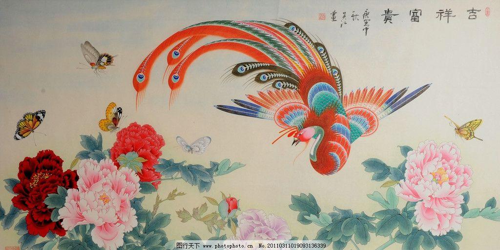 吉祥富贵 凤凰 蝴蝶 牡丹 花卉 古典 国画 工笔 花鸟 绘画书法 文化艺