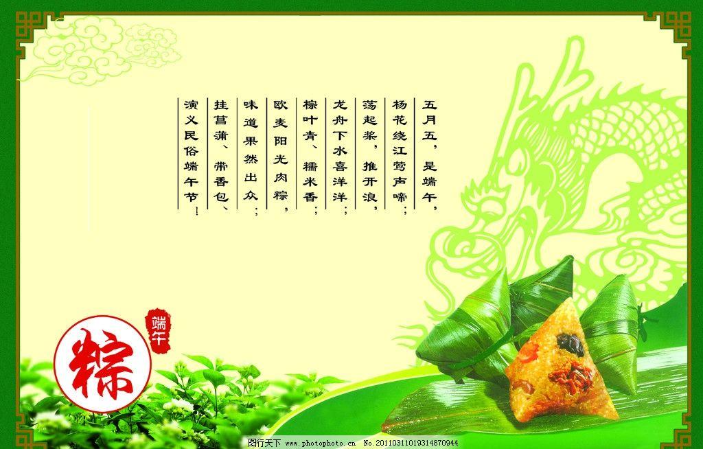 端午节 端午 粽子 线条龙图片 肉粽子 古典背景 边框 节日素材 源文件