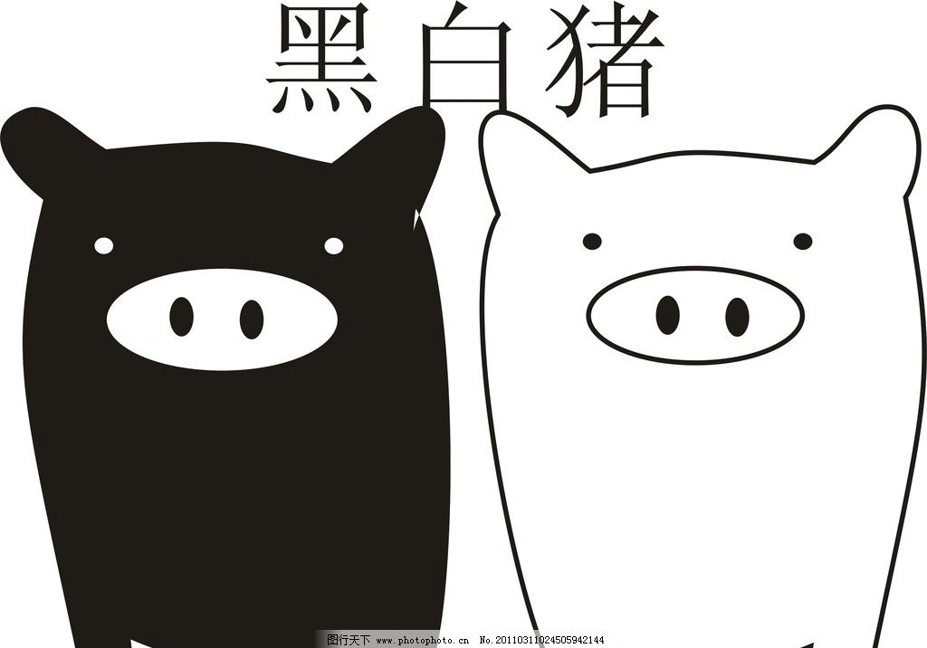 黑白猪 动物形象 卡通猪 矢量