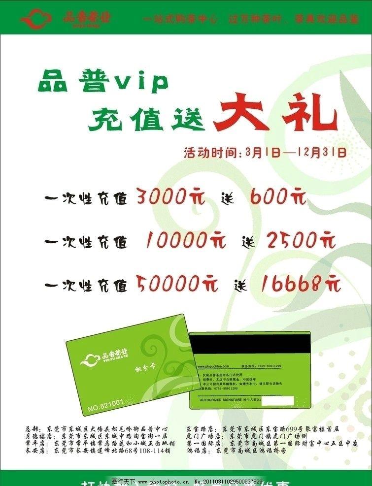 茶叶 绿色 宣传单 设计图片
