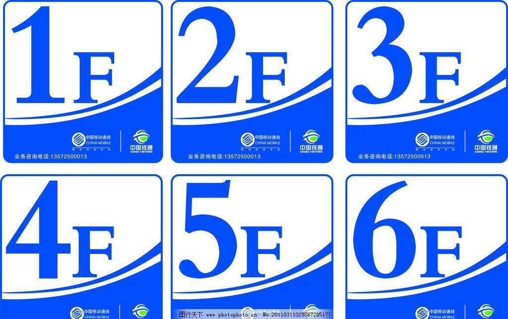 楼贴 移动蓝 楼号 矢量移动标志 矢量铁通标志 广告设计 矢量 cdr