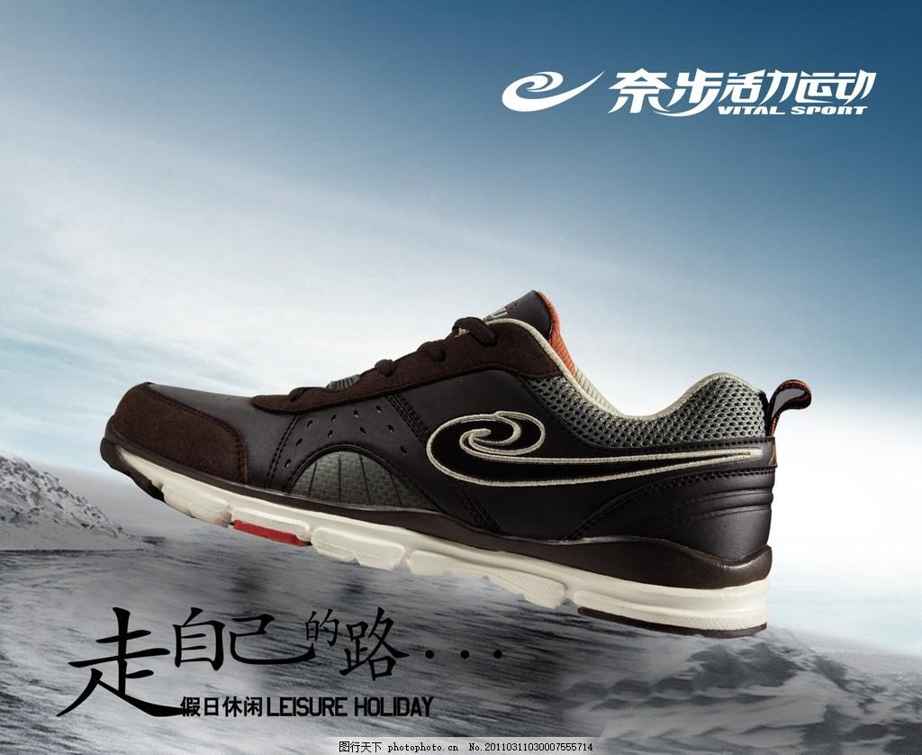 鞋子海报 运动品牌 奈步 运动鞋 店铺海报 促销海报 pop海报 运动鞋海