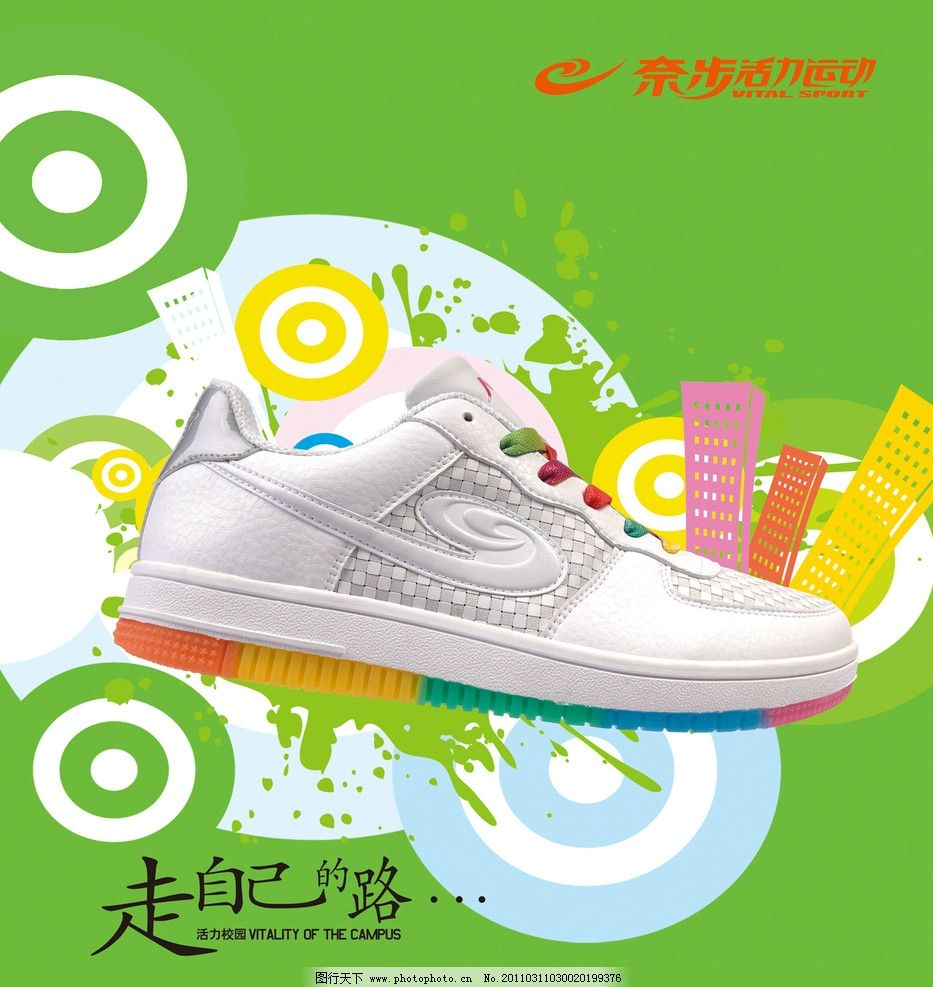 促销海报 pop海报 运动鞋海报 橱窗海报 宣传海报 灯箱海报 鞋子pop
