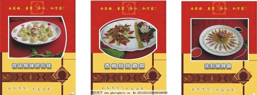 美食海报 餐厅美食海报 宫廷燕球拼花枝 杏鲍菇绘鹿柳 冰封黑身鱼
