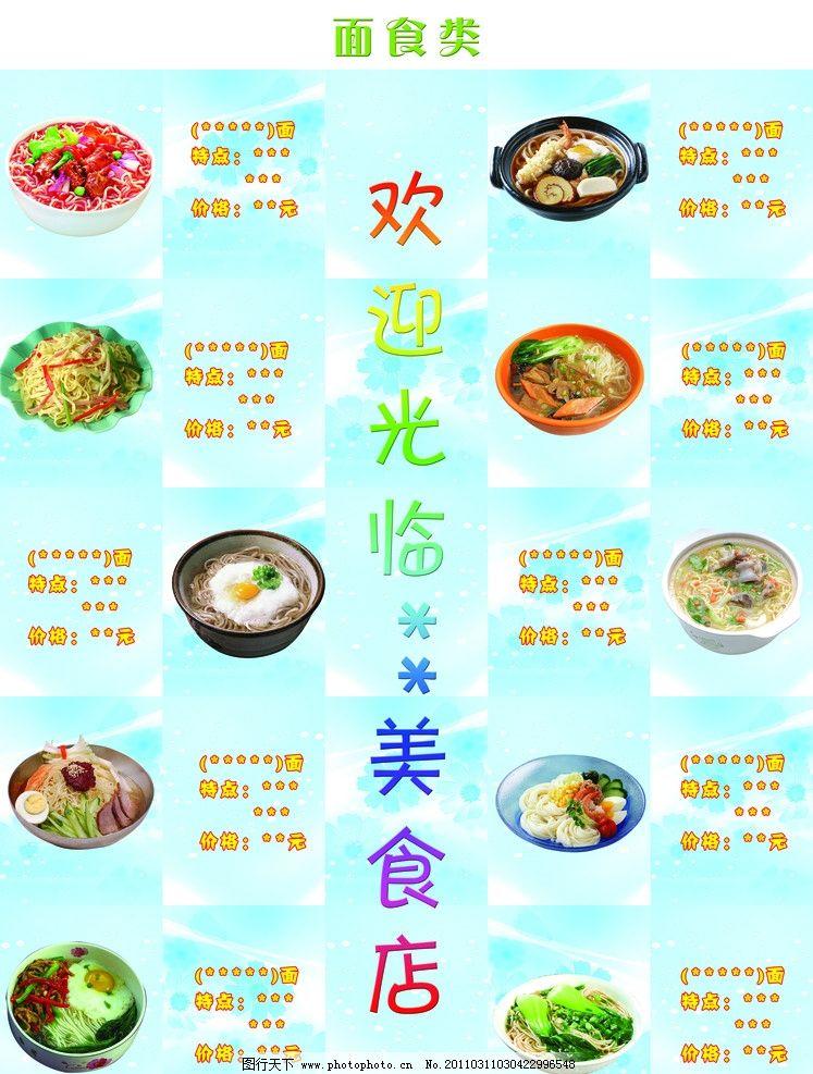 面食菜单 食谱 菜谱 健康食谱 幼儿营养食谱 面条 菜单菜谱 广告设计