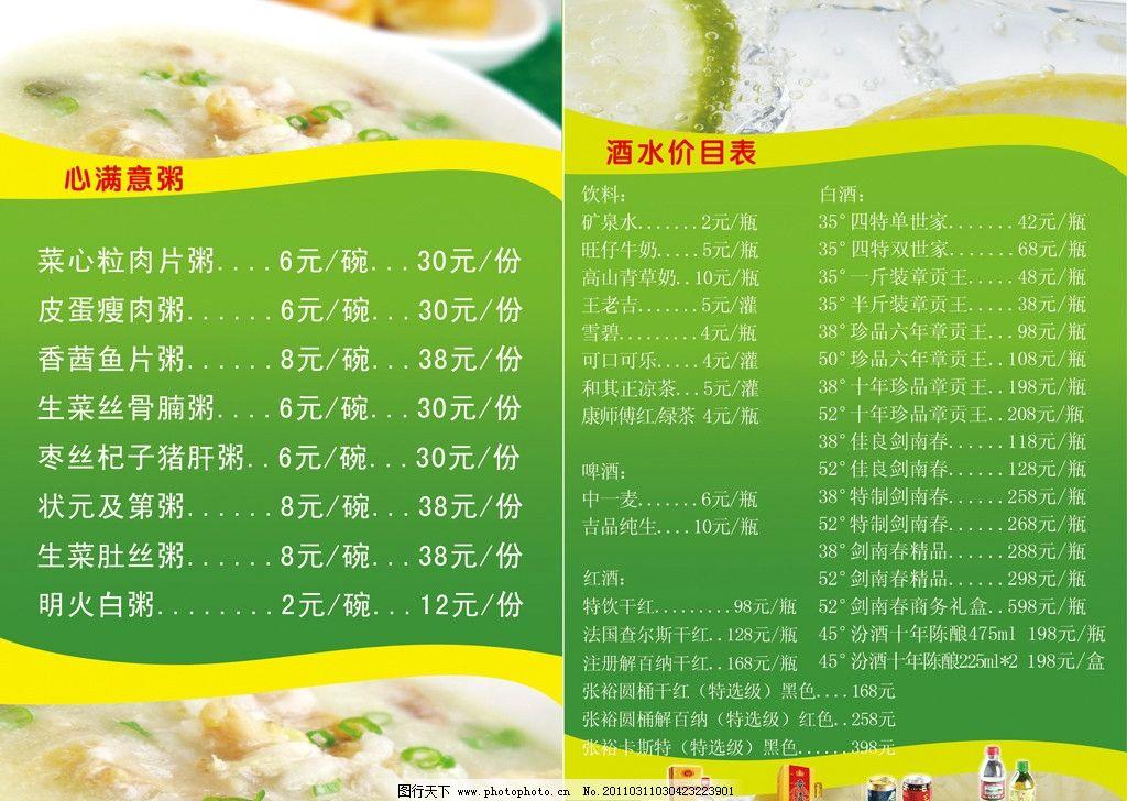 菜单 酒水价目 粥品菜单 酒店菜单 餐馆菜单 餐厅菜单 菜单设计 菜单