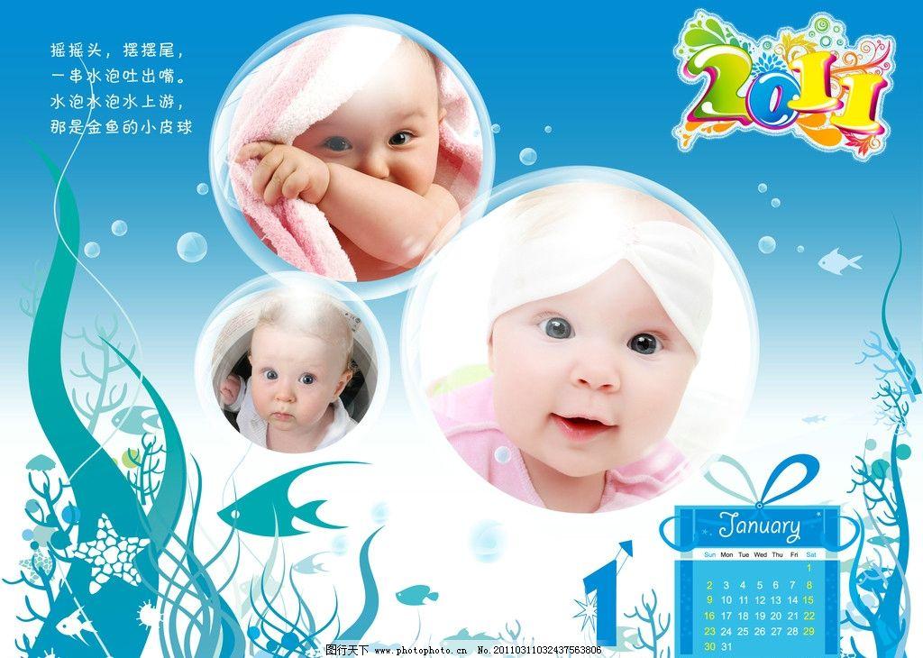 儿童相片模板 宝宝 卡通 热带鱼 水草 泡泡 可爱 梦幻 童话 2011年