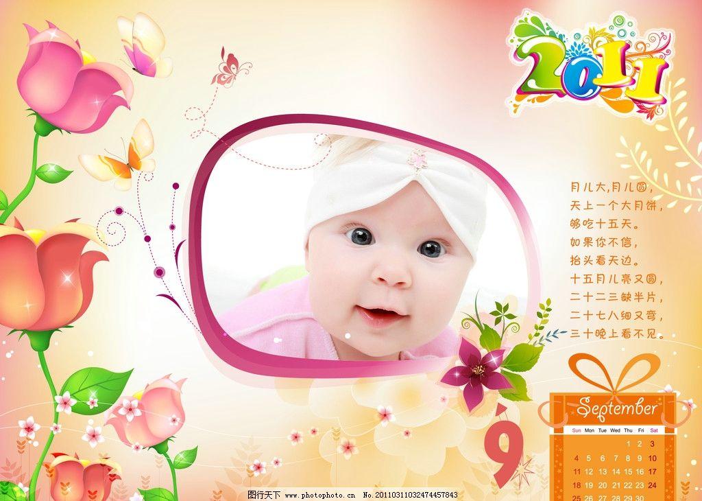 儿童相片模板 宝宝 卡通 红花 野花 方形 可爱 梦幻 蝴蝶 2011年日历