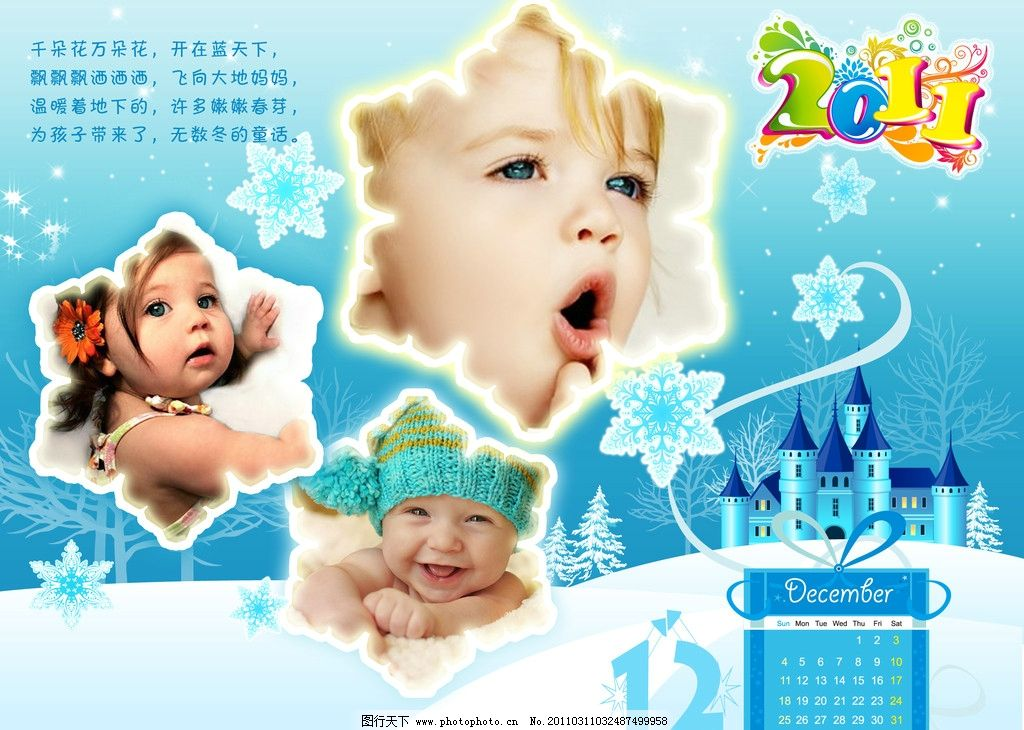 儿童相片模板 宝宝 卡通 雪花 冬天 童话 城堡 可爱 梦幻 蝴蝶 2011年