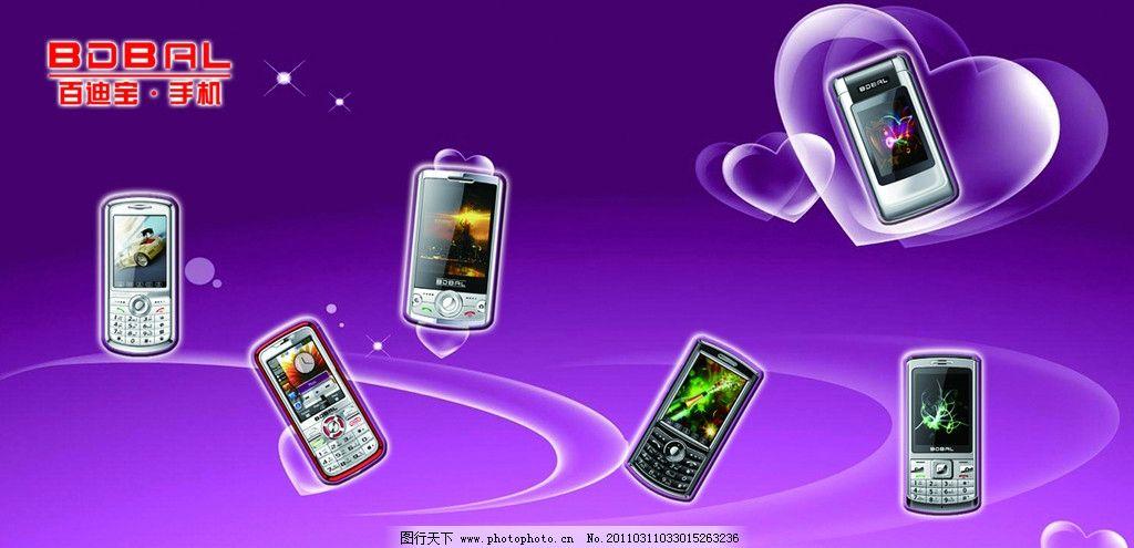 彩页 手机广告 多普达 摩托罗拉 苹果 创意 精彩 触屏 海报 活动 店庆