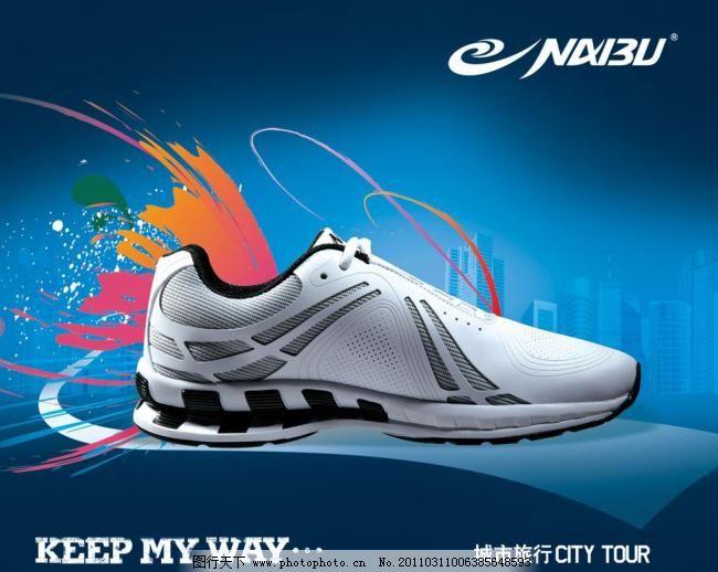 鞋子海报 运动品牌 橱窗海报 灯箱海报 店铺海报 广告设计模板
