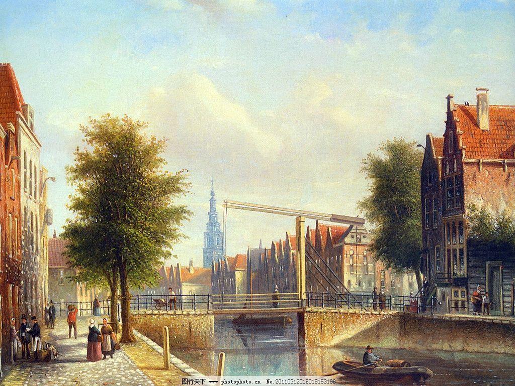 風景 世界名畫 西洋油畫 小河 小橋 小船 樹 閣樓 行人 繪畫書法 文