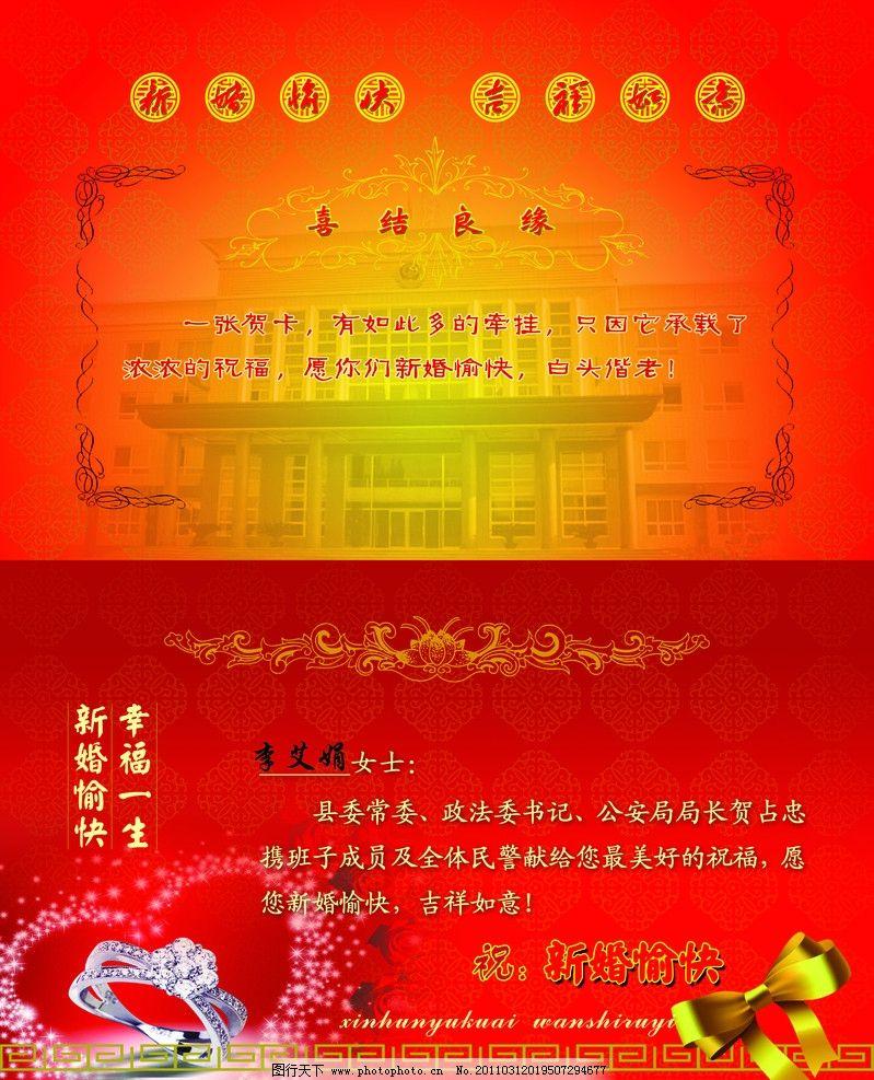 新婚贺卡 情侣戒指 蝴蝶结 新婚快乐 幸福一生 花纹 中国红 其他 节日