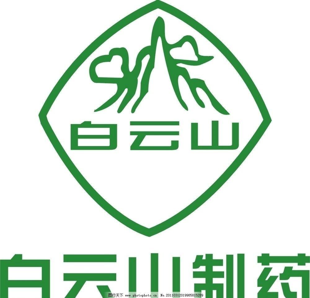 白云山制药标志 企业logo标志 标识标志图标 矢量 cdr