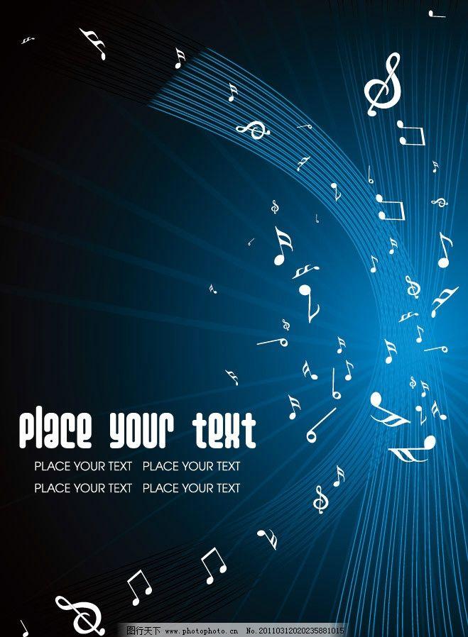 蓝色动感线条音符音乐背景图片