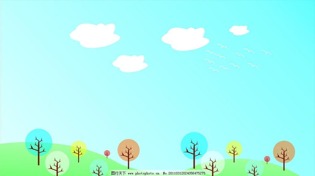 蓝天白云 蓝天 树木 白云 草地 自然风景 自然景观 矢量 cdr