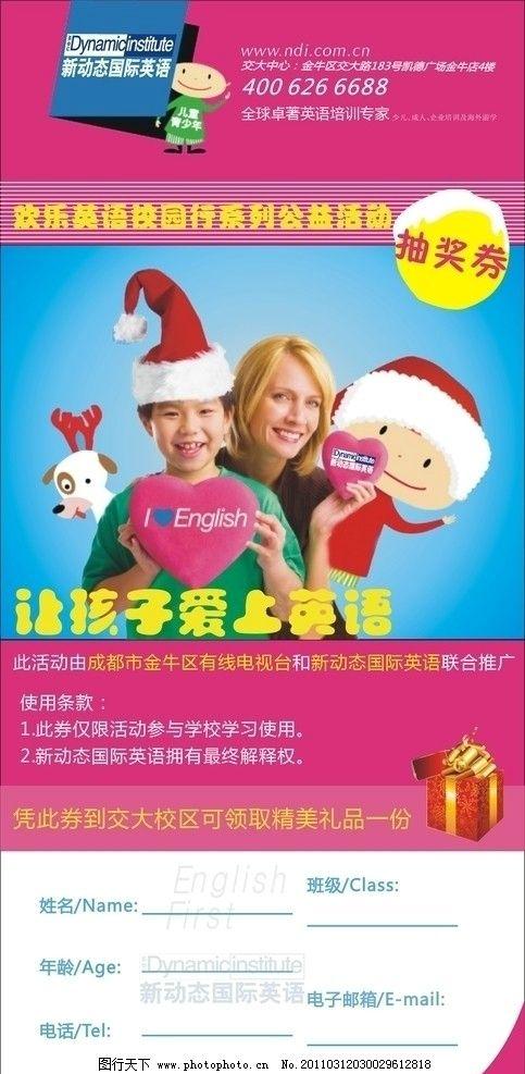让孩子爱上英语海报设计 欢乐 校园 系列 公益 活动 培训 折页