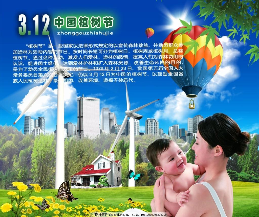 植树节海报 绿色家园 保护环境 风电 母女两 绿化 保护环境广告