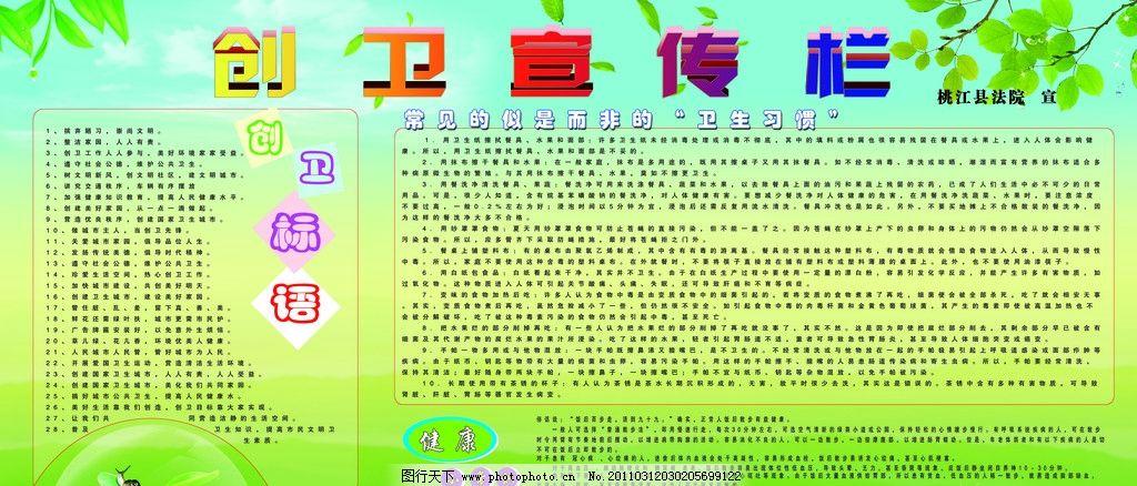 卫生宣传展板 创卫 卫生 创卫标语 健康宣传栏 绿叶 小草 蜗牛 展板