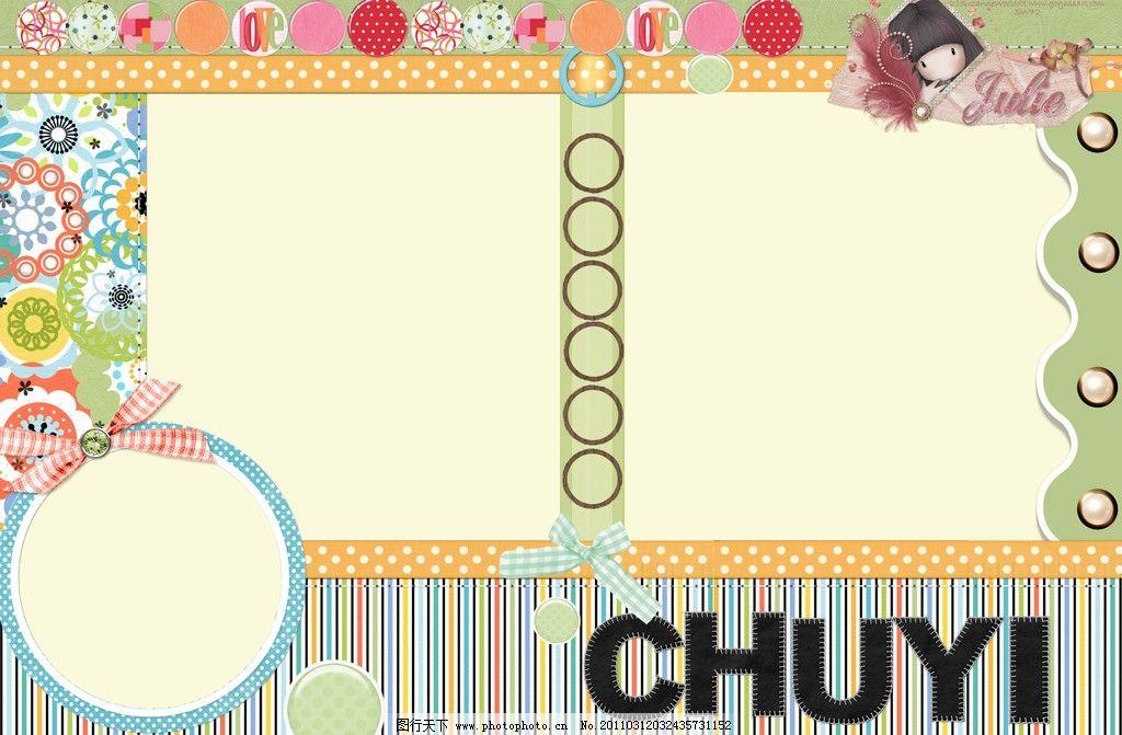 儿童摄影模板 相框 儿童 布艺 绳结 花纹 纽扣 彩条 摄影模板 源文件