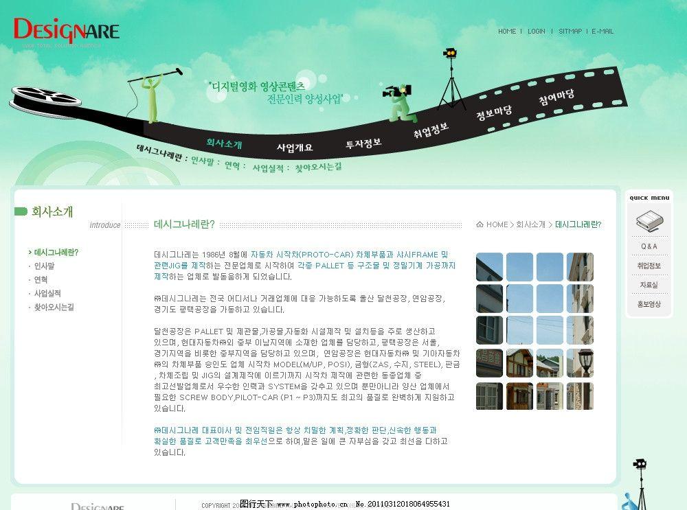 网页模板 韩国网页模板 个人主页 网页设计 韩国模板 源文件