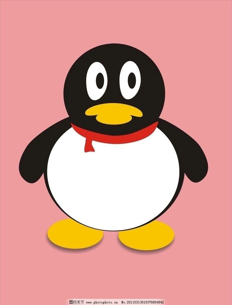 qq企鹅 企鹅 qq 卡通 动漫人物 动漫动画 设计 300dpi jpg