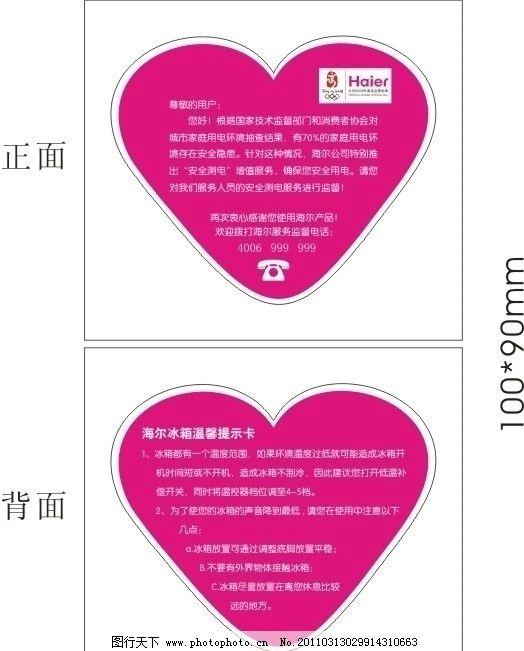 愛心卡片 桃心卡片 愛心提示卡 名片卡片 廣告設計 矢量 cdr