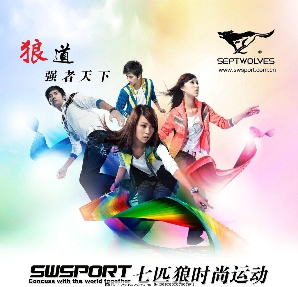 七匹狼海报 乒乓球 海报设计 运动 剪影 服饰 时尚 男女 广告设计模板