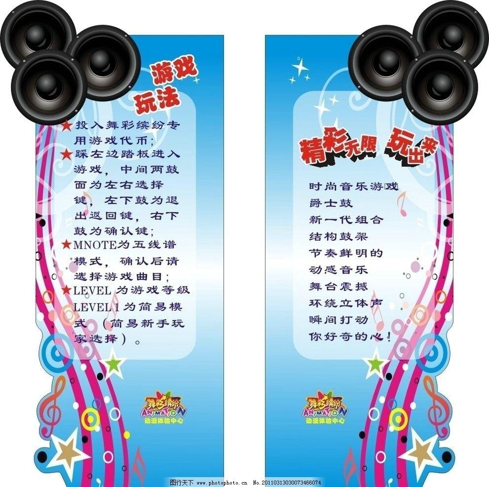 爵士鼓海报 喇叭 电玩 广告设计 矢量