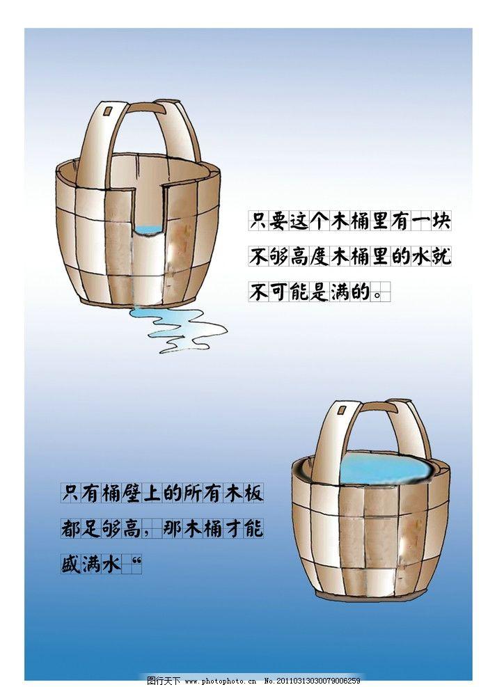 水桶图片_海报设计_广告设计
