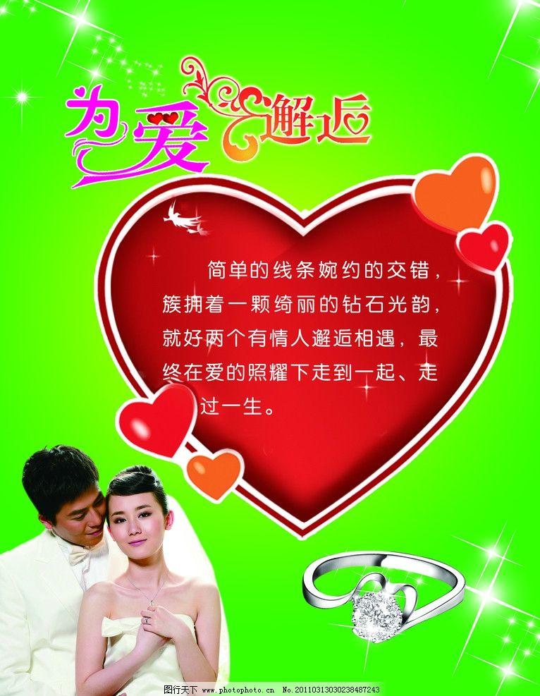 为爱邂逅 心形 情侣 戒指 星光 展板模板 广告设计模板 源文件 300dpi图片