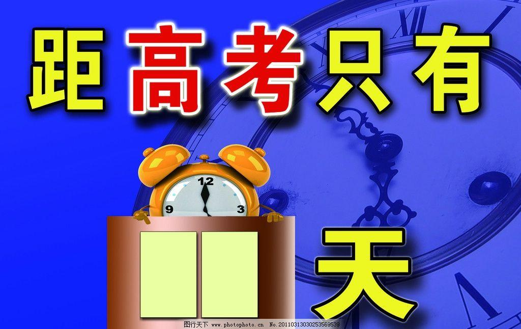 高考倒计时展板 距 距高考 时间 钟 闹钟 广告设计模板 源文件