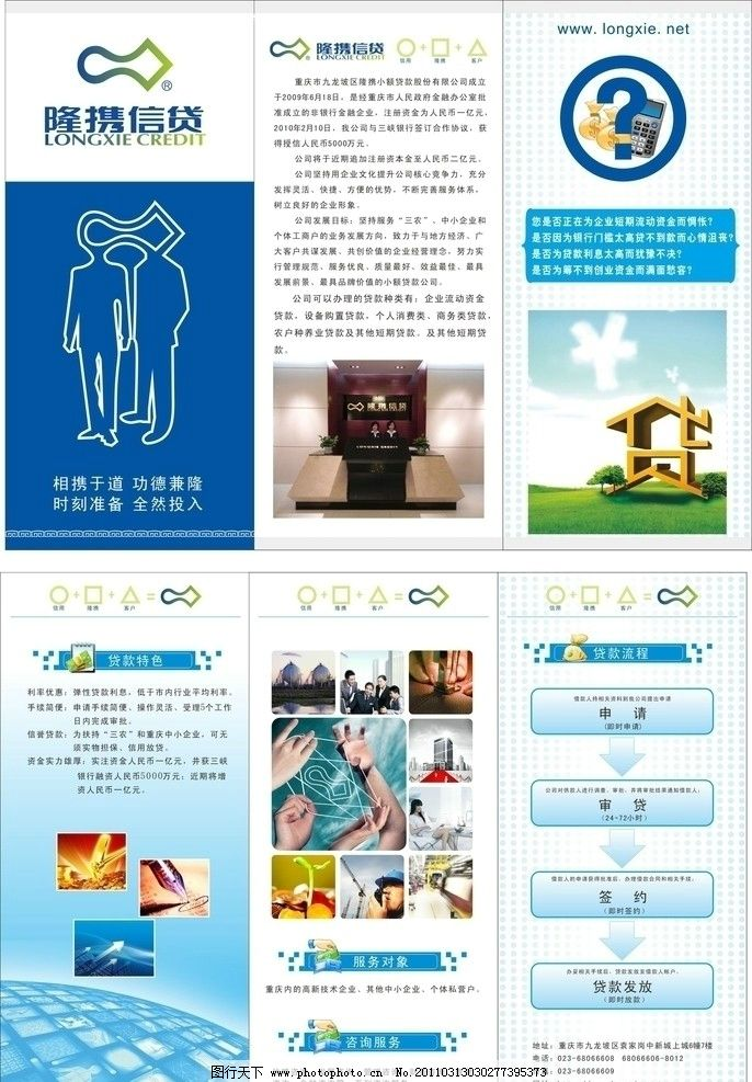 金融 贷款流程 金钱货币 信贷公司 三折页 宣传单 dm宣传单 广告设计