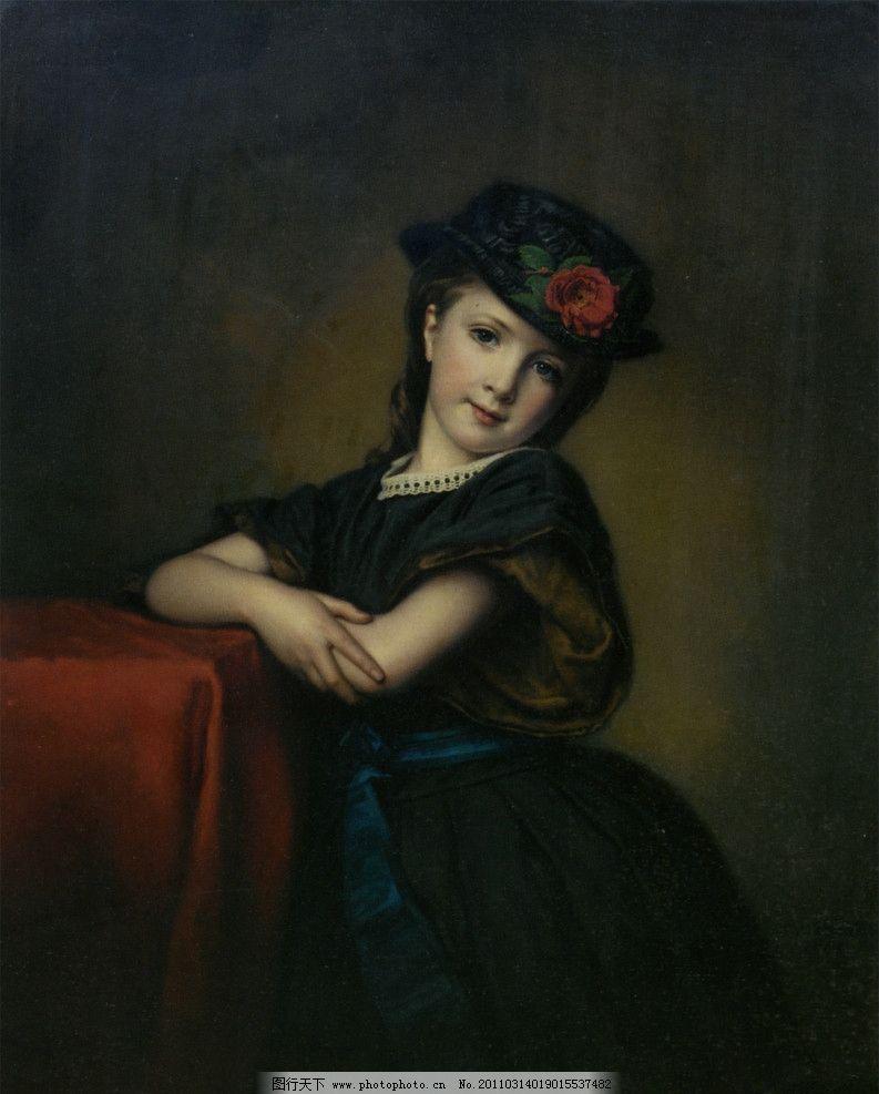 可爱的小女孩 小女孩 帽子 肖像 古典 西洋画 世界名画 绘画书法 文化