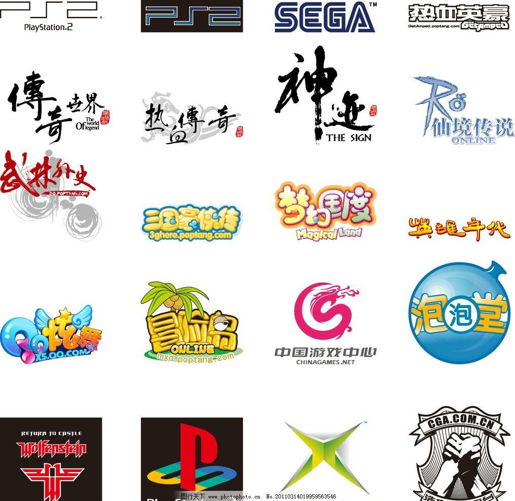 游戏logo 标志 游戏标志 中国游戏中心 世嘉 重返德军总部