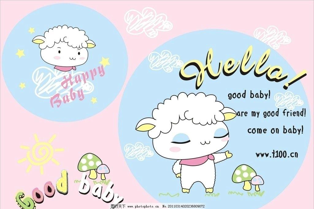 可爱卡通小棉羊 可爱卡通羊 卡通羊 绵羊 山羊 羊头