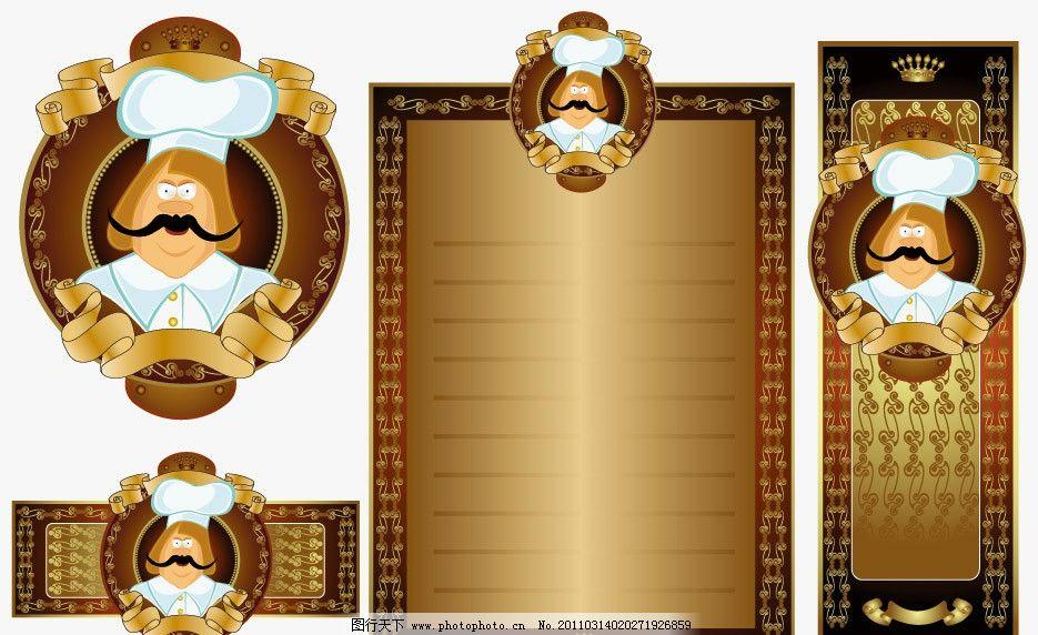 金色欧式古典花纹菜单 欧式菜单 丝带 皇冠 厨师 金色花纹 金色边框 欧式花纹 欧式底纹 底纹背景 底纹边框 矢量 EPS