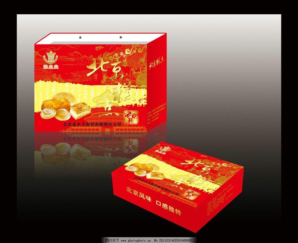 北京糕点(展开图) 北京糕点 糕点包装 糕点 花纹 食品包装 礼盒 包装