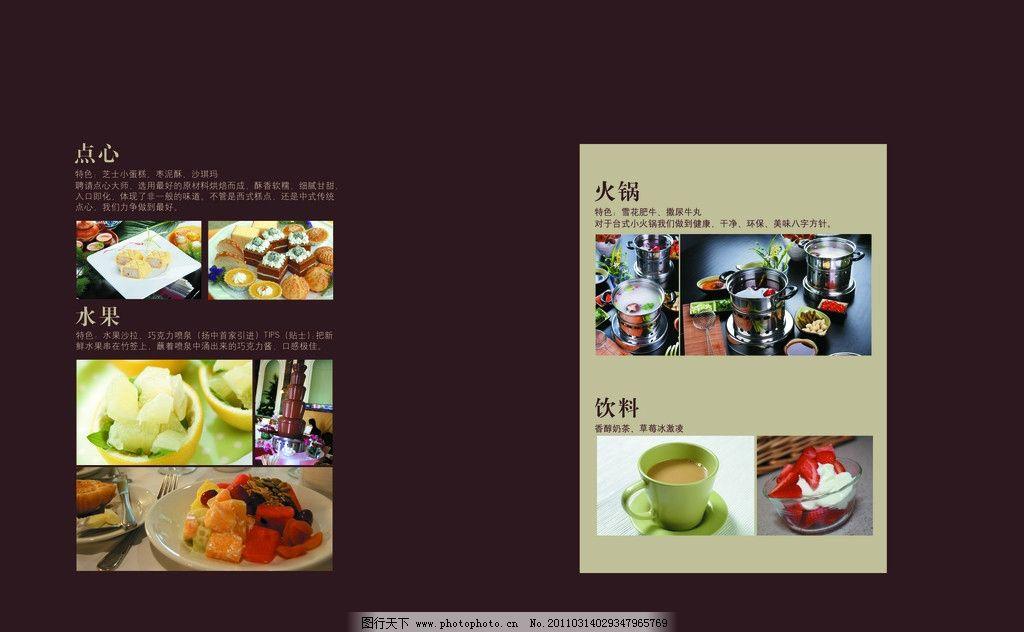 餐厅画册内页 排版 版式设计 餐饮画册 菜品画册 广告设计 文字图片排
