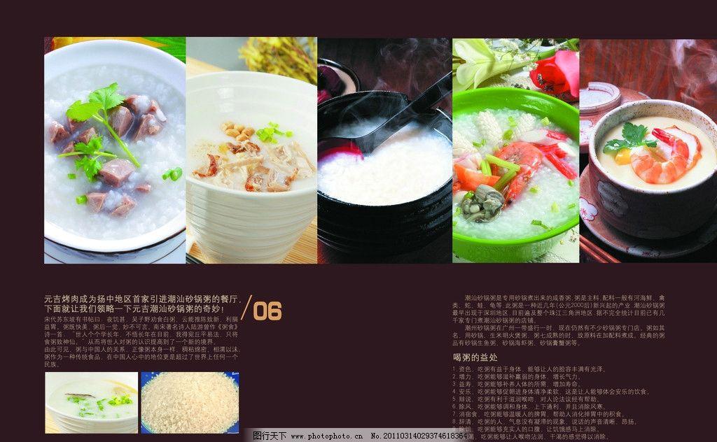 餐厅画册内页 画册内页 餐厅 排版 版式设计 300dpi 餐饮画册 菜谱