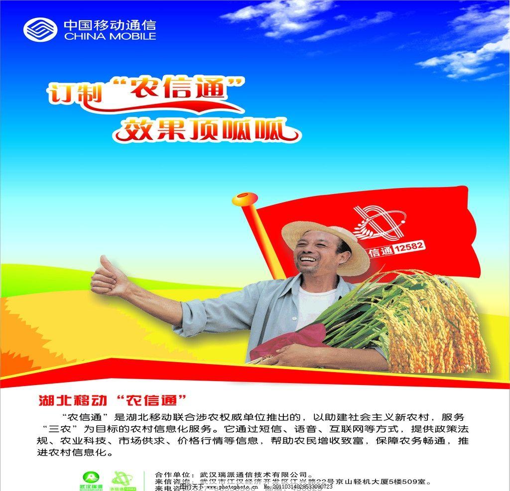 农业致富宣传单页图片