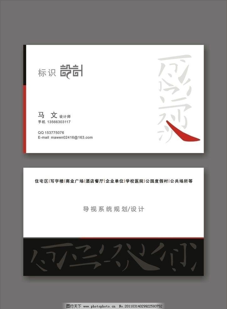 名片源文件 名片设计 标识设计 简洁名片 设计师名片 设计感 名片卡片