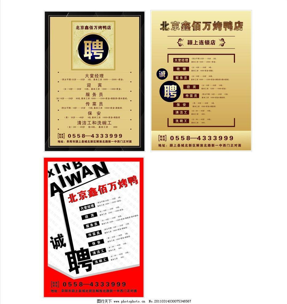 酒店招聘海报 烤鸭店招聘海报 北京鑫佰万烤鸭店海报 矢量图 海报设计