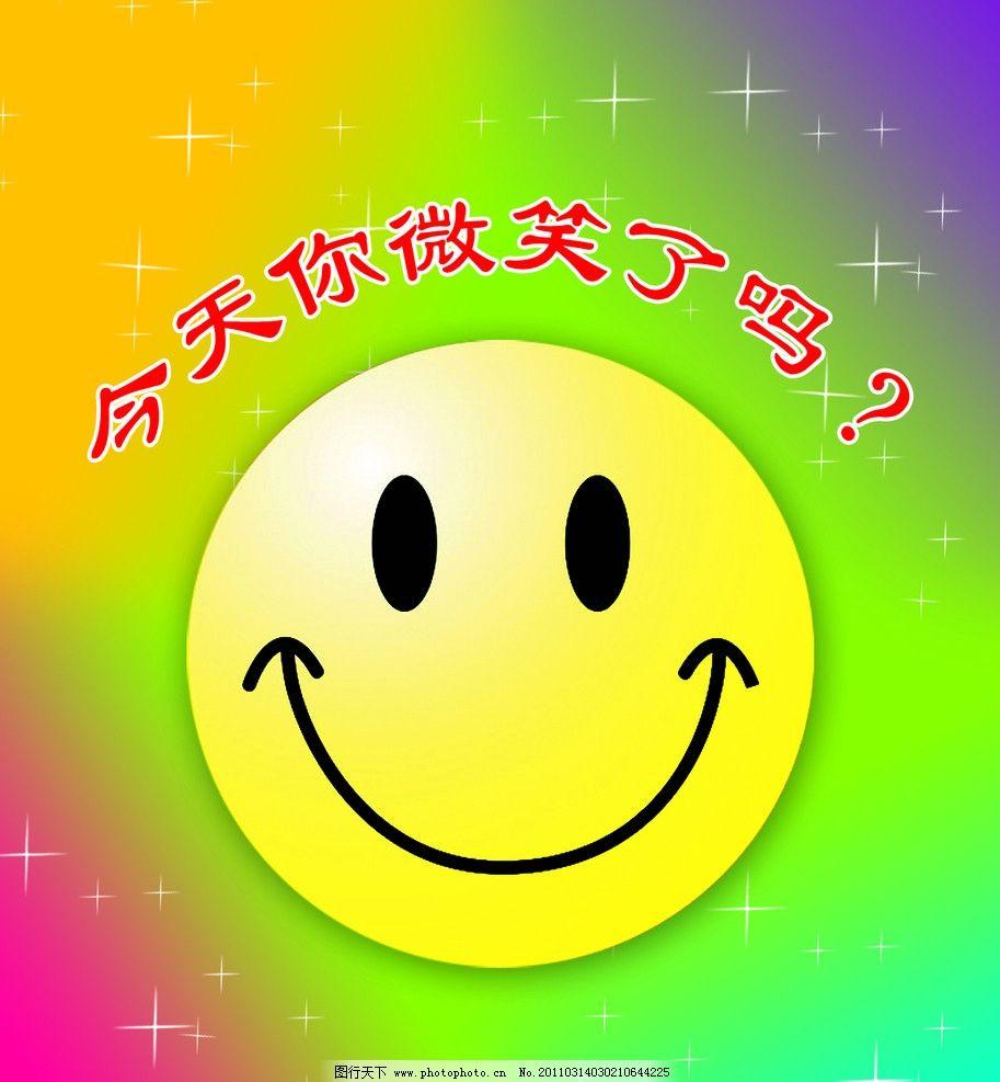 今天你微笑了吗图片