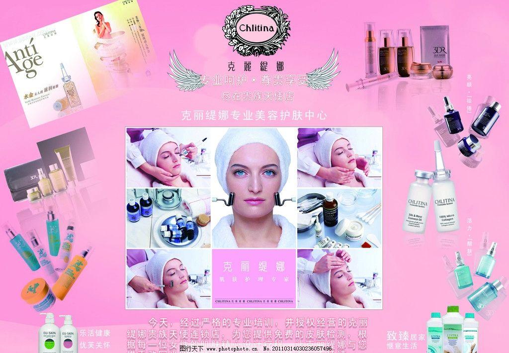 克丽缇娜美容宣传单 新店开业 产品展示 化妆品 化妆用具 功能介绍