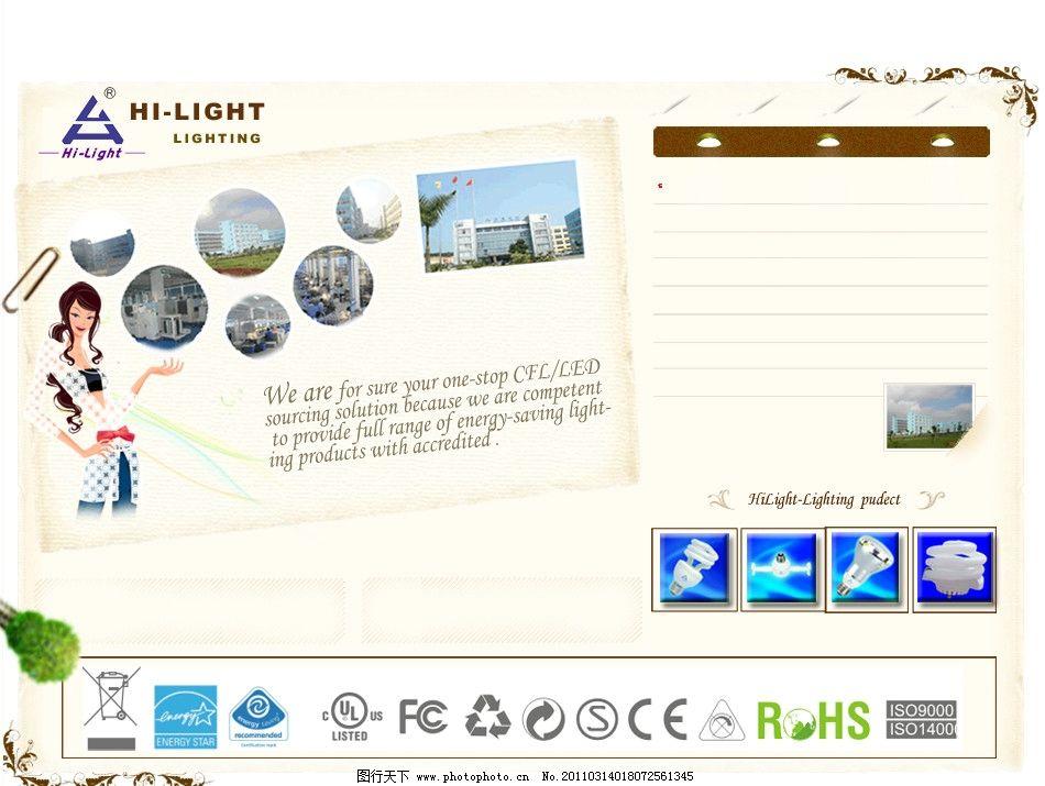 古典风格网页模板 欧美模板 节能灯 英文模板 网页模板 信纸 邮件 灯
