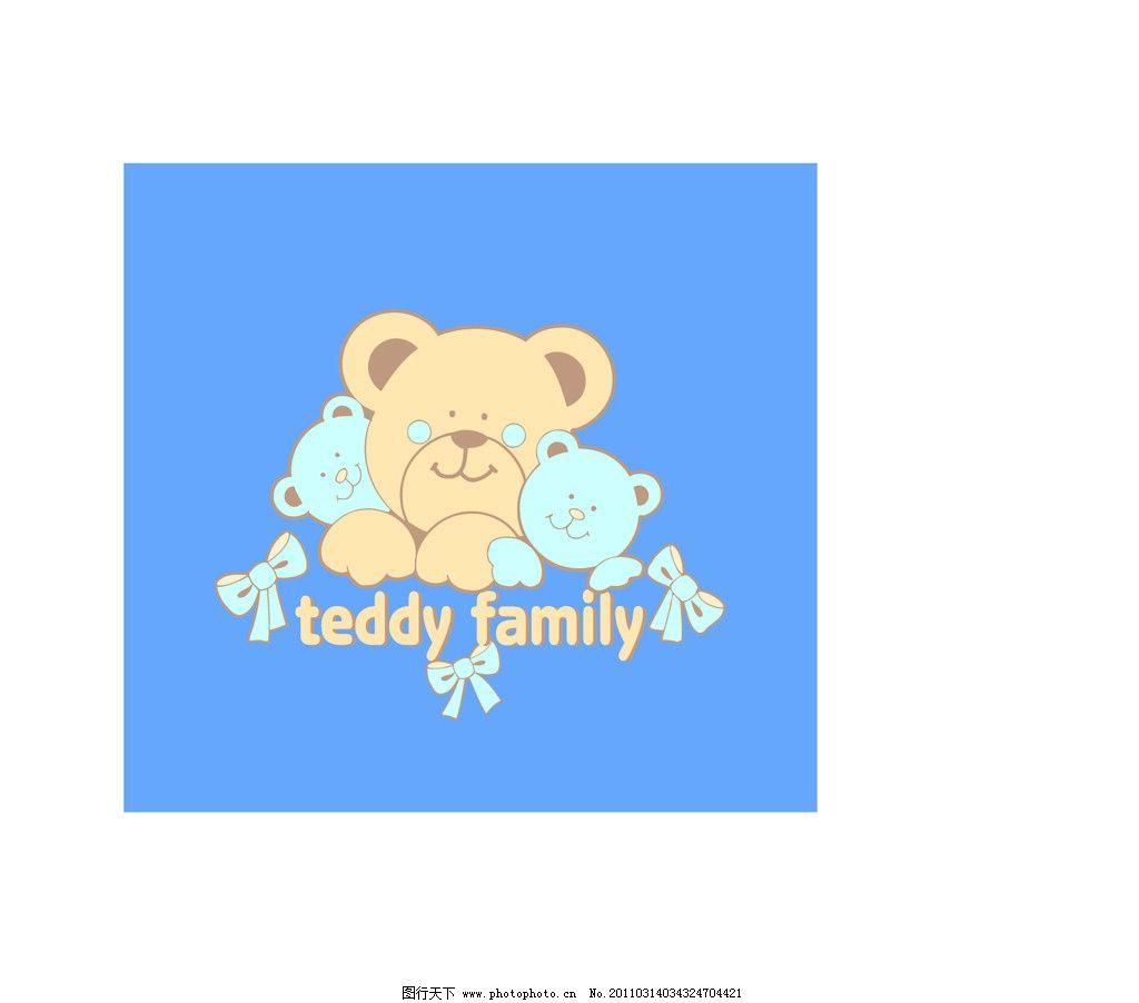 矢量熊猫 矢量小熊 矢量bb熊 矢量泰迪熊 小熊 熊熊 可爱熊 矢量动物