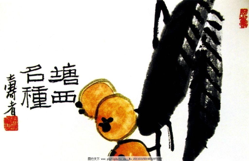 枇杷 潘天寿 潘天寿国画 中国画 写意画 书法 大师作品 风景画